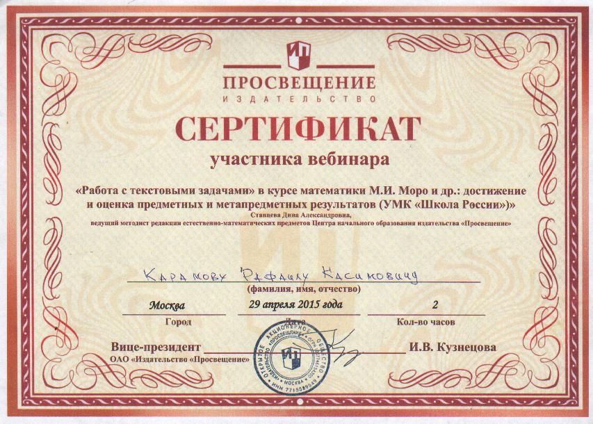 G:\Дипломы, сертификаты\диплом12.JPG