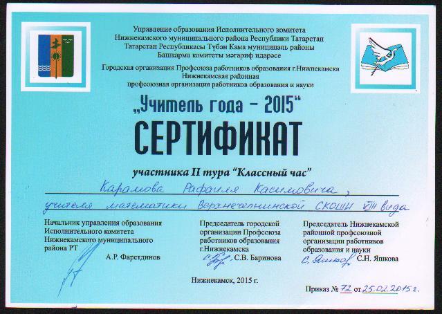 G:\Дипломы, сертификаты\диплом15.JPG