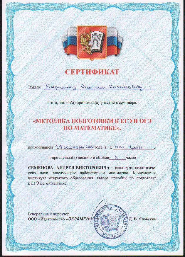 G:\Дипломы, сертификаты\диплом13.JPG