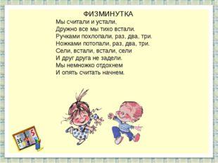 http://aida.ucoz.ru ФИЗМИНУТКА Мы считали и устали, Дружно все мы тихо встал