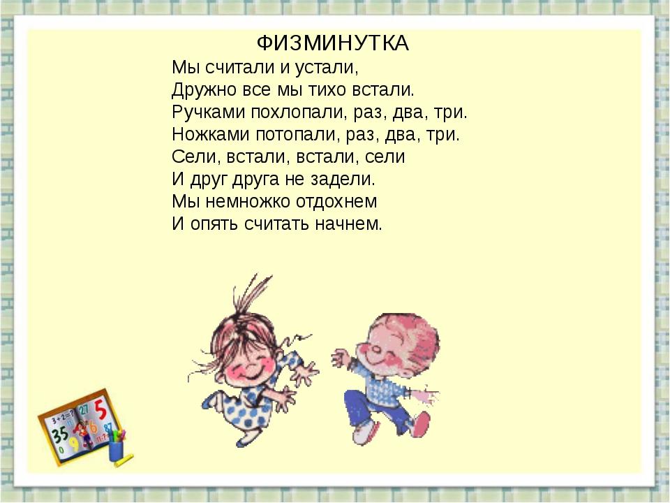 http://aida.ucoz.ru ФИЗМИНУТКА Мы считали и устали, Дружно все мы тихо встал...