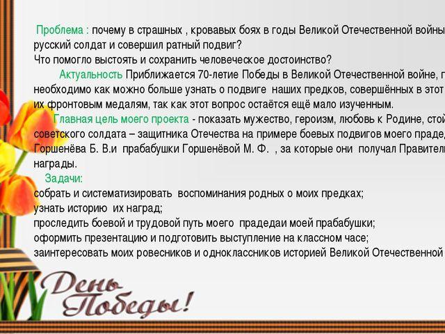 Проблема : почему в страшных , кровавых боях в годы Великой Отечественной во...