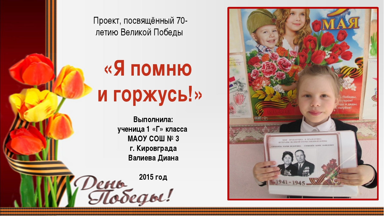 «Я помню и горжусь!» Выполнила: ученица 1 «Г» класса МАОУ СОШ № 3 г. Кировгр...