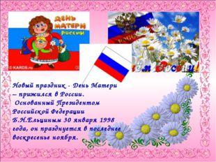 Новый праздник - День Матери – прижился в России. Основанный Президентом Рос