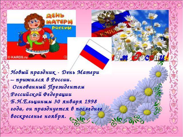 Новый праздник - День Матери – прижился в России. Основанный Президентом Рос...