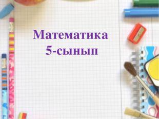 Математика 5-сынып