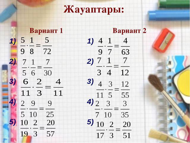 Жауаптары: Вариант 1Вариант 2 1) 2) 3) 4) 5)1) 2) 3) 4) 5)