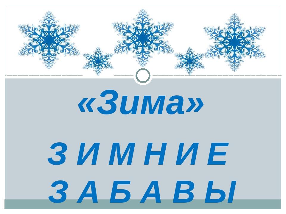З И М Н И Е З А Б А В Ы «Зима»