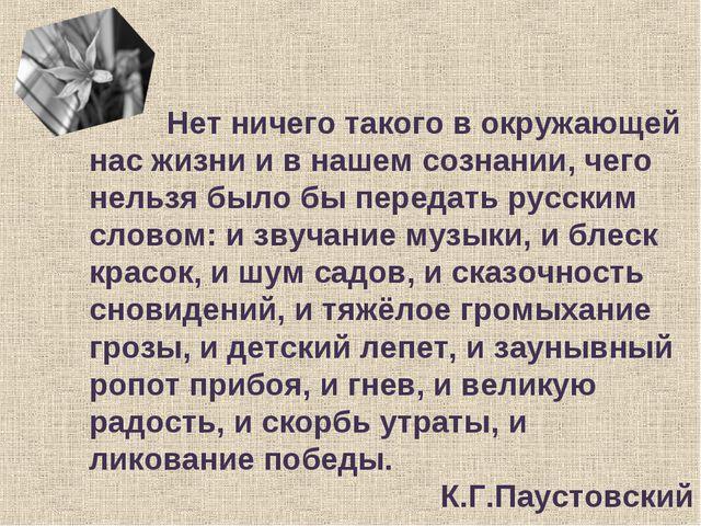 Нет ничего такого в окружающей нас жизни и в нашем сознании, чего нельзя был...