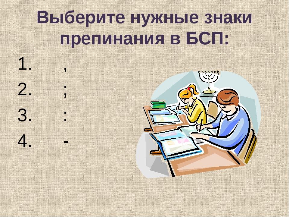 Выберите нужные знаки препинания в БСП: , ; : -