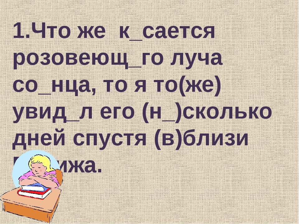 1.Что же к_сается розовеющ_го луча со_нца, то я то(же) увид_л его (н_)сколько...