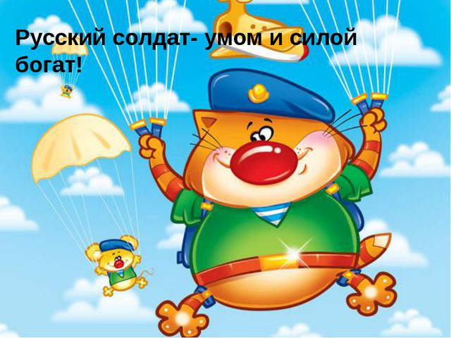Русский солдат- умом и силой богат!