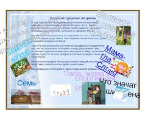 В ходе подготовки к проведению проекта были использованы, материалы энциклопе