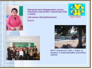 Манзарова Аюна Ямаранзаевна учитель начальных классов МОУ «Горхонская СОШ» с.