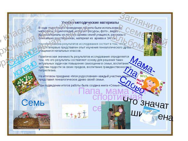 В ходе подготовки к проведению проекта были использованы, материалы энциклопе...