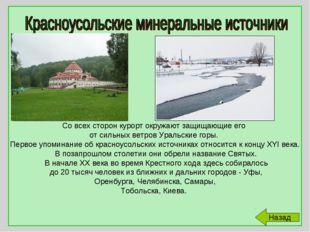 Со всех сторон курорт окружают защищающие его от сильных ветров Уральские го