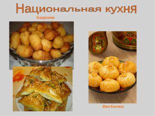 Баурсаки Вак-Балиш