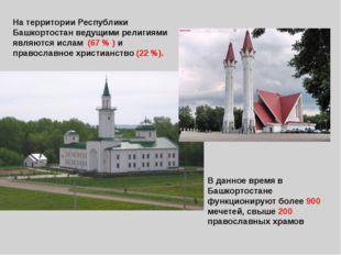 На территории Республики Башкортостан ведущими религиями являются ислам (67 %