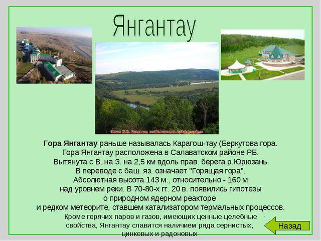 Гора Янгантау раньше называлась Карагош-тау (Беркутова гора. Гора Янгантау р...