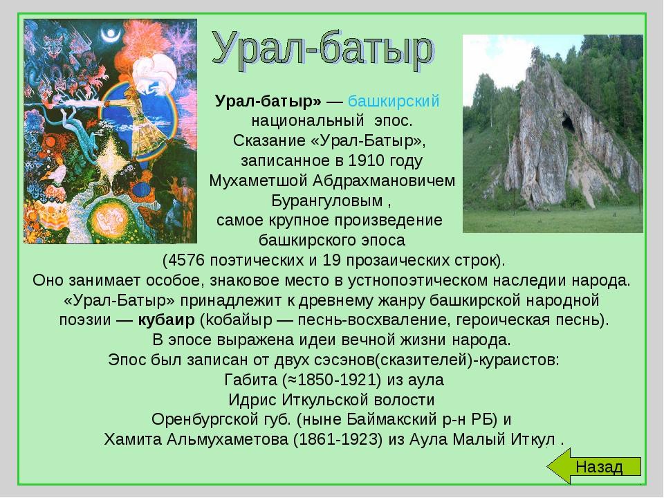башкирская легенда о природе короткая электричества жизнь