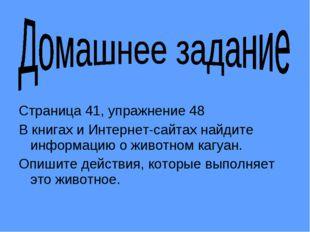 Страница 41, упражнение 48 В книгах и Интернет-сайтах найдите информацию о жи