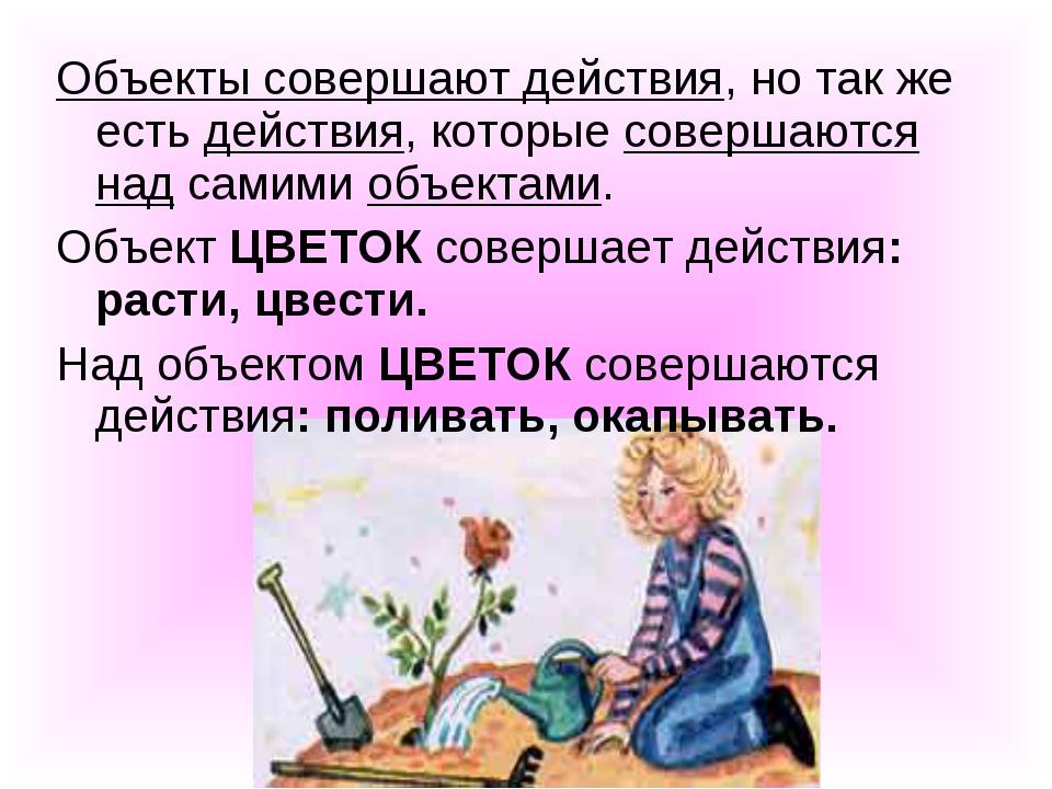 Объекты совершают действия, но так же есть действия, которые совершаются над...