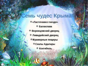 «Семь чудес Крыма» «Ласточкино гнездо» Балаклава Воронцовский дворец Ливадий