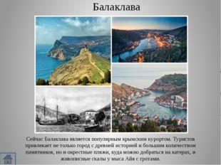 Балаклава Сейчас Балаклава является популярным крымским курортом. Туристов пр