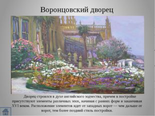 Дворец строился в духе английского зодчества, причем в постройке присутствую