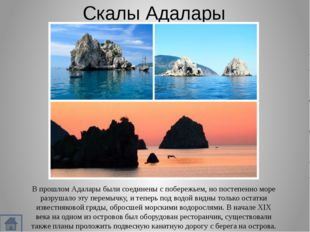 Скалы Адалары В прошлом Адалары были соединены с побережьем, но постепенно мо