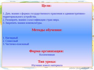 Цели: 1. Дать знания о формах государственного правления и административно-те