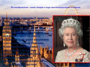 Великобритания- самая старая в мире конституционная монархия Король, ныне кор