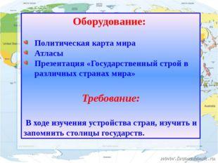 Оборудование: Политическая карта мира Атласы Презентация «Государственный стр