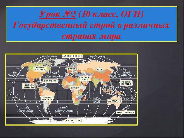 Урок №2 (10 класс, ОГН) Государственный строй в различных странах мира {