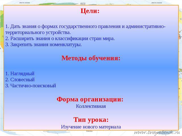 Цели: 1. Дать знания о формах государственного правления и административно-те...