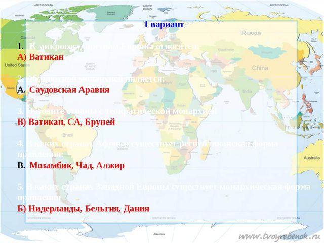1 вариант К микрогосударствам Европы относятся: А) Ватикан 2. Абсолютной мона...