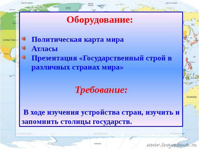 Оборудование: Политическая карта мира Атласы Презентация «Государственный стр...
