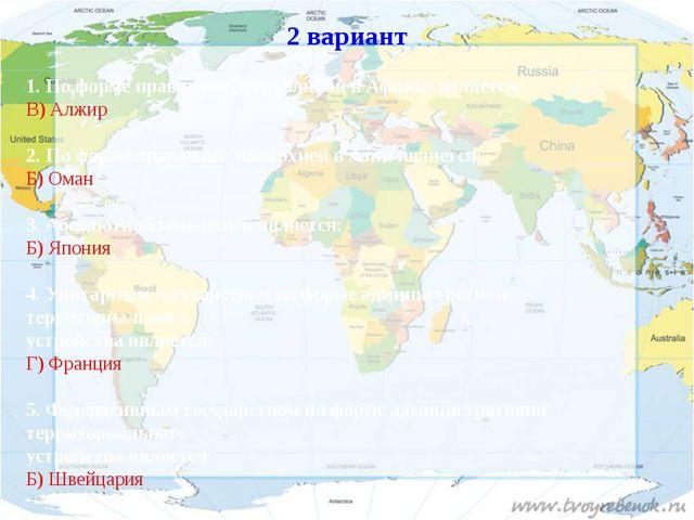 2 вариант 1. По форме правления республикой в Африке является: В) Алжир 2. По...