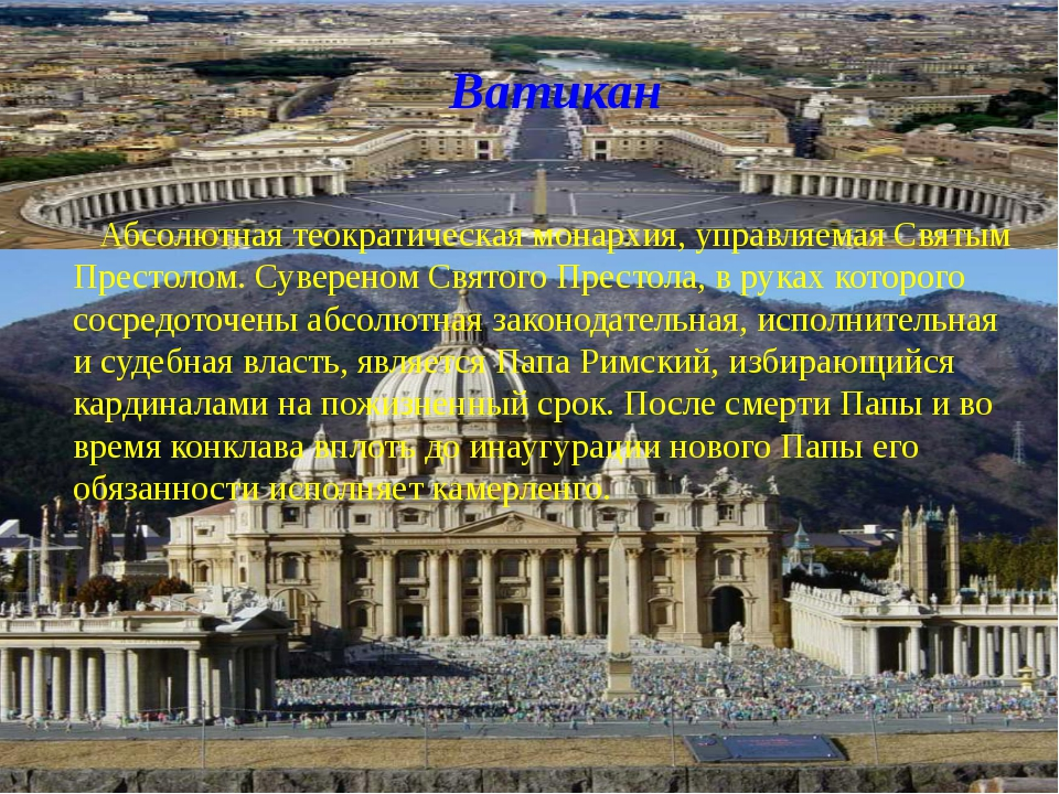 Ватикан Абсолютная теократическая монархия, управляемая Святым Престолом. Сув...