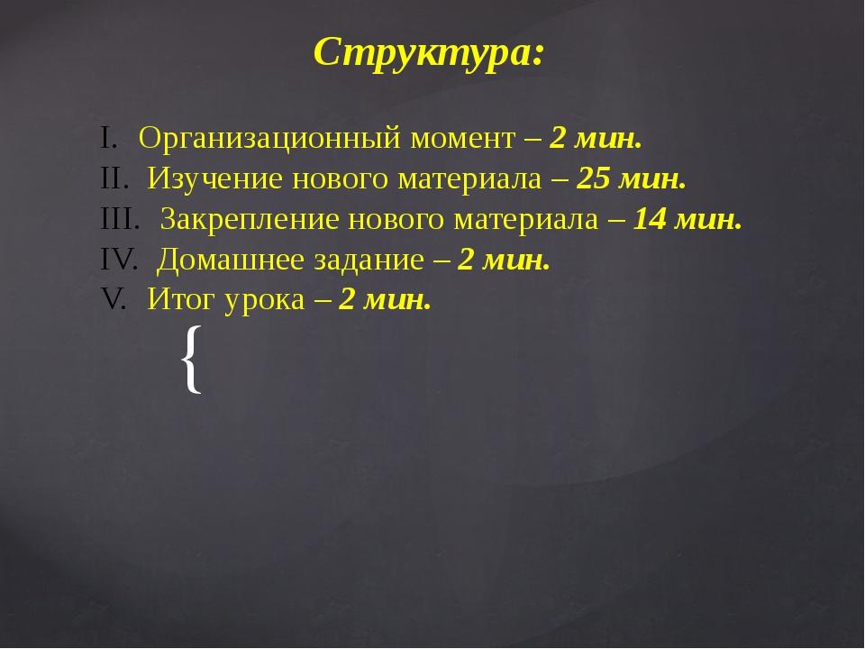 Структура: Организационный момент – 2 мин. Изучение нового материала – 25 ми...