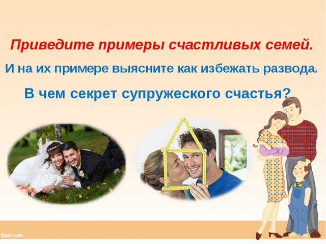 Приведите примеры счастливых семей. И на их примере выясните как избежать раз...