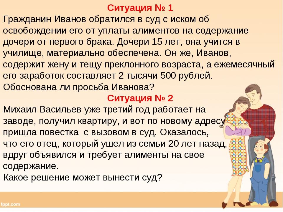Ситуация № 1 Гражданин Иванов обратился в суд с иском об освобождении его от...