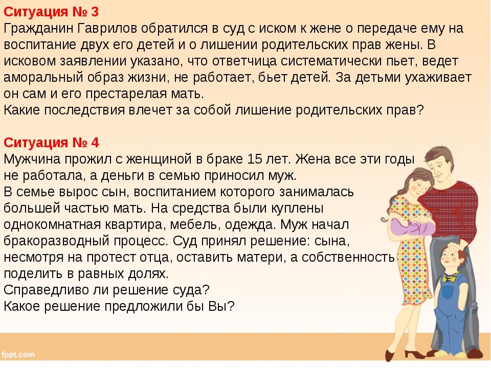 Ситуация № 3 Гражданин Гаврилов обратился в суд с иском к жене о передаче ему...