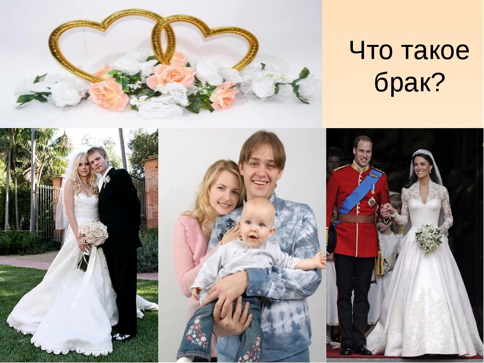 Что такое брак?