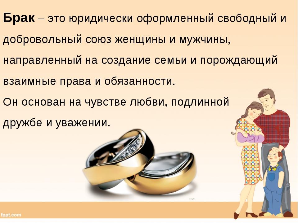 Брак – это юридически оформленный свободный и добровольный союз женщины и муж...