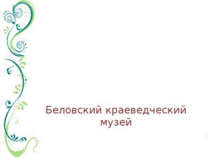 Беловский краеведческий музей