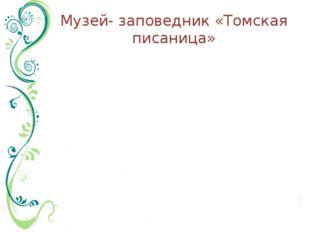 Музей- заповедник «Томская писаница»