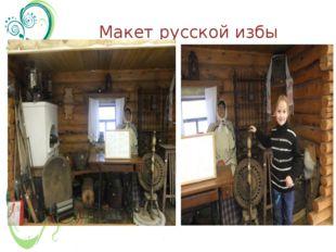 Макет русской избы