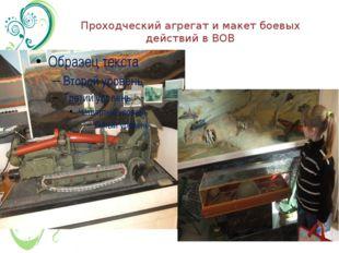Проходческий агрегат и макет боевых действий в ВОВ