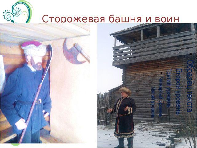 Сторожевая башня и воин